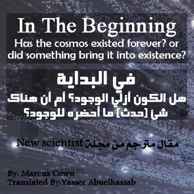 universe beginning