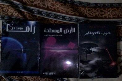 ثلاث روايات من روايات الخيال العلمي التي اشتريتها.. ويلز وكلارك وإبوت