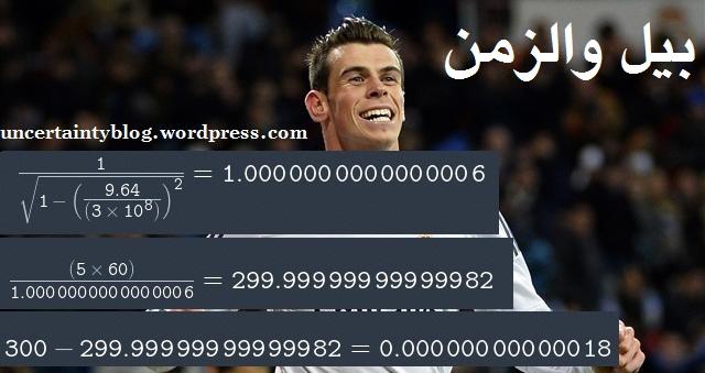 Bale-Relativity