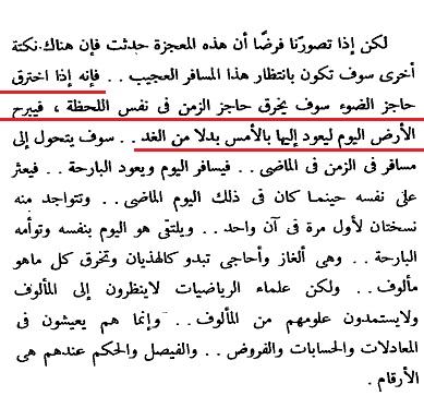 relativity mostafa mahmoud